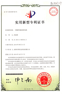 Good news: the company obtains the patent certificate.